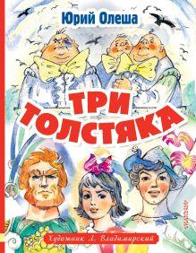 Три толстяка. Художник Л. Владимирский
