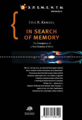 В поисках памяти