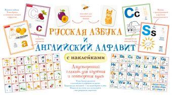 Русская азбука и английский алфавит с наклейками