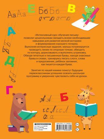 Интенсивный курс обучения письму