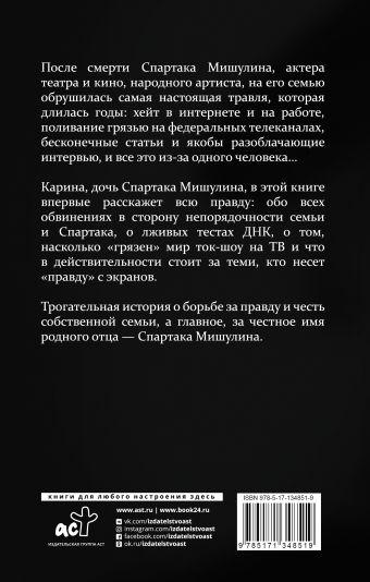 Спартак Мишулин. Правда под запретом