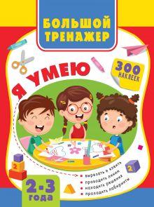 Большая книга развития малыша 2-3 года
