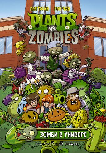 Растения против зомби. Зомби в универе