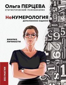 неНумерология: анализ личности