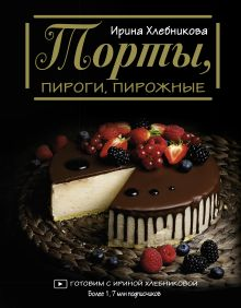 Торты, пироги, пирожные