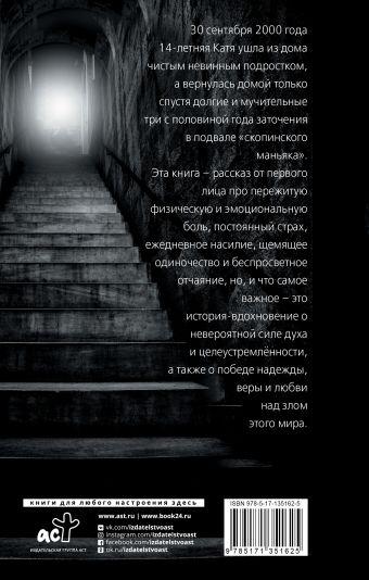 Исповедь узницы подземелья