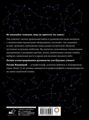 Как наблюдать за звездами. С картой звездного неба и планисферой