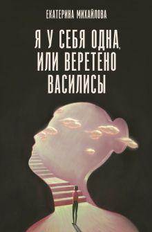 Я у себя одна, или Веретено Василисы