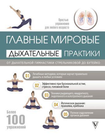 Главные мировые дыхательные практики: от дыхательной гимнастики Стрельниковой до Бутейко
