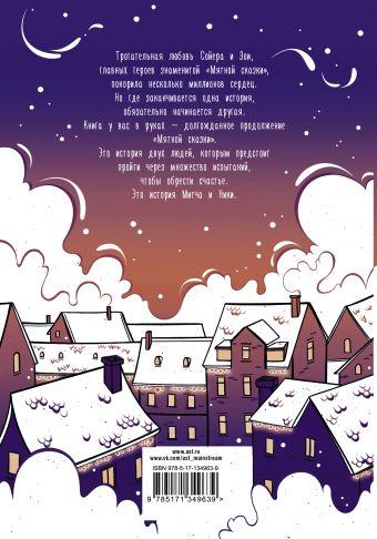 Снежная сказка (вечерняя)