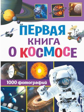 Первая книга о космосе. 1000 фотографий