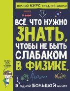 Все что нужно знать, чтобы не быть слабаком в физике в одной большой книге