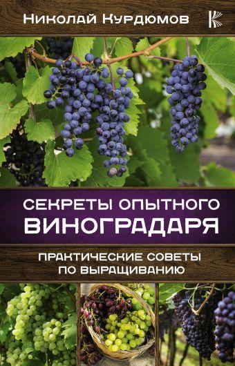 Секреты опытного виноградаря. Практические советы по выращиванию