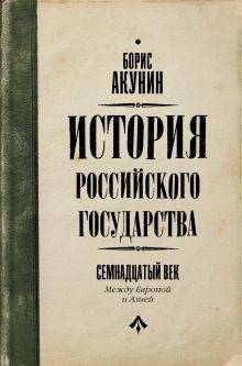 Акунин Борис  — История Российского Государства. Между Европой и Азией. Семнадцатый век