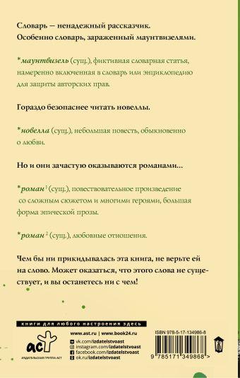 Словарь лжеца