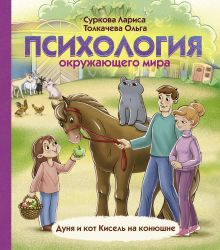 Психология окружающего мира: Дуня и кот Кисель на конюшне