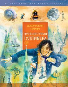 Путешествия Гулливера. Рисунки Владимира Довгяло