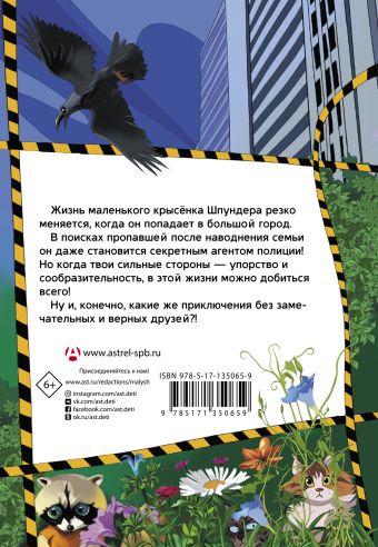Приключения Шпундера и полицейского пса Брехена