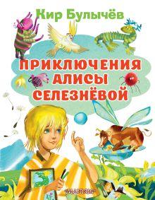 Приключения Алисы Селезневой