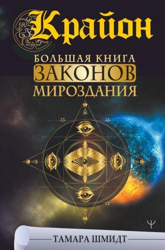 Крайон. Большая книга Законов мироздания