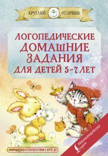 Логопедические домашние задания для детей 5-7 лет