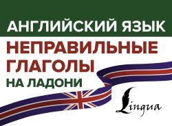 Английский язык. Неправильные глаголы на ладони [Державина Виктория Александровна]