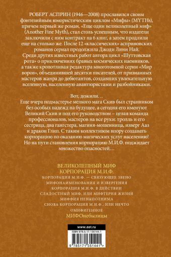 МИФЫ. Корпорация М.И.Ф. (нов. обл.)