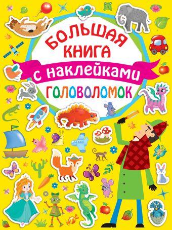 Большая книга головоломок с наклейками