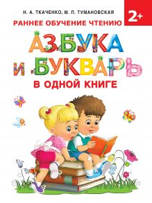 Азбука и букварь в одной книге