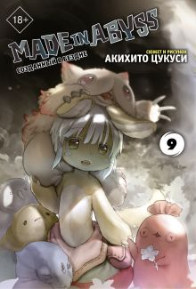 Made in Abyss. Созданный в бездне. Том 9