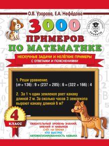3000 примеров по математике. Нескучные задачи и нелегкие примеры. С ответами и пояснениями. 4 класс