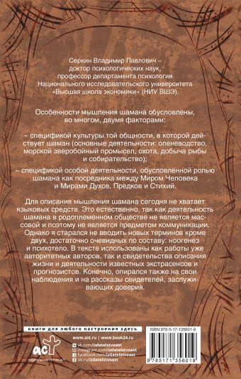 Мышление шамана