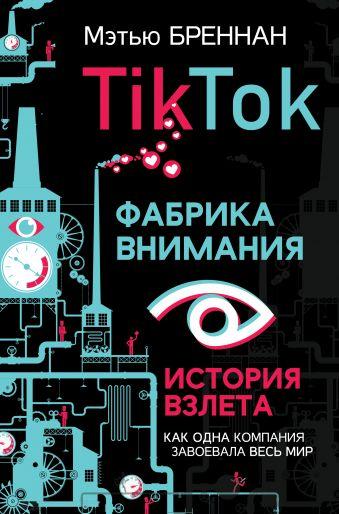 TikTok: Фабрика внимания. История взлета