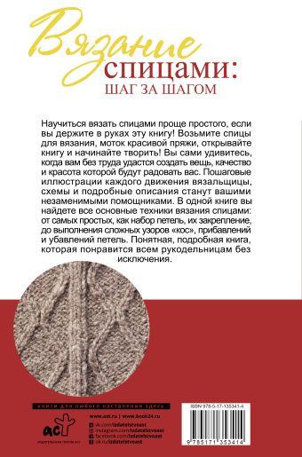 Вязание спицами: шаг за шагом. Обновленное издание