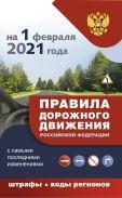 Правила дорожного движения с самыми последними дополнениями на 1 февраля 2021 года : штрафы, коды регионов