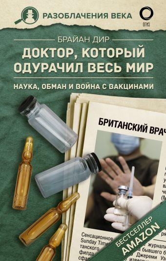 Доктор, который одурачил весь мир: наука, обман и война с вакцинами