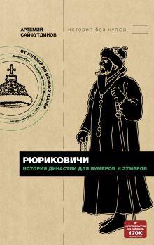 Рюриковичи. История династии для бумеров и зумеров