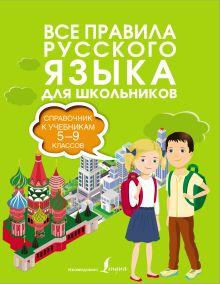 Все правила русского языка. Справочник к учебникам 5-9 классов