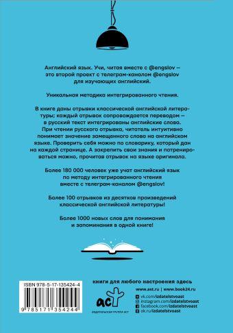 Английский язык с @engslov. Читаем классику, учим английский. Метод интегрированного чтения