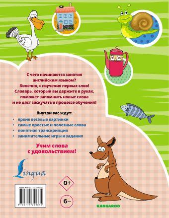 Английский словарь для детей с 2-х лет в картинках