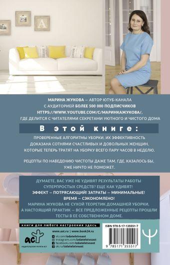 Чистый дом — счастливый дом. Полезные советы о наведении порядка и уюта