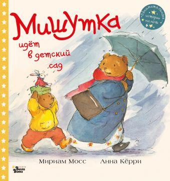 Мишутка идет в детский сад