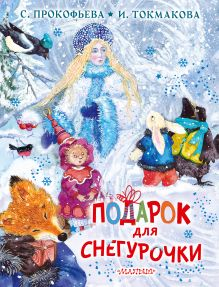 Подарок для Снегурочки