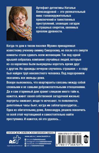 Часы академика Сикорского