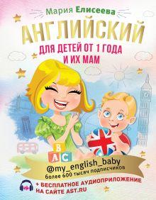 Английский для детей от 1 года и их мам @my_english_baby + аудиоприложение