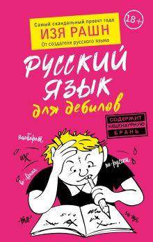Рашн Изя — Русский язык для дебилов