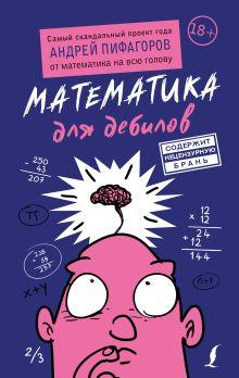 Математика для дебилов