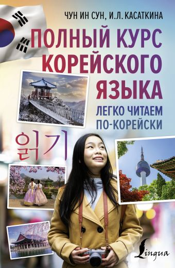 Полный курс корейского языка. Легко читаем по-корейски 읽기