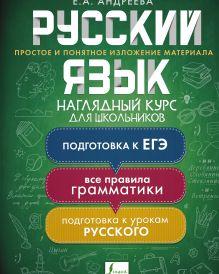 Русский язык. Наглядный курс для школьников