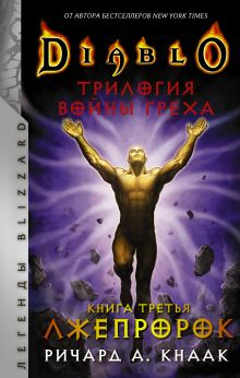 Diablo. Трилогия Войны Греха. Книга третья: Лжепророк